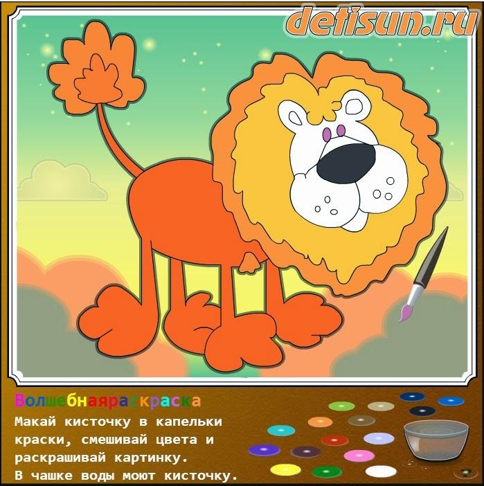 Раскраска про африканских животных - Лев