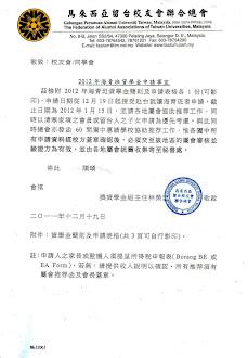 2012年海青班貸學金申請簡章與表格
