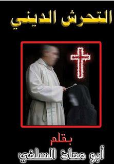 حمل كتاب التحرش الديني - ابو معاذ السلفي