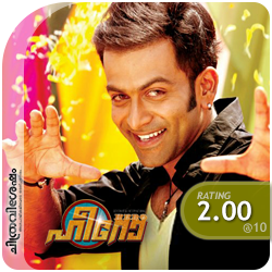 A film by Diphan starring Prithviraj, Yami Gautam, Anoop Menon etc. Film Review by Haree for Chithravishesham.