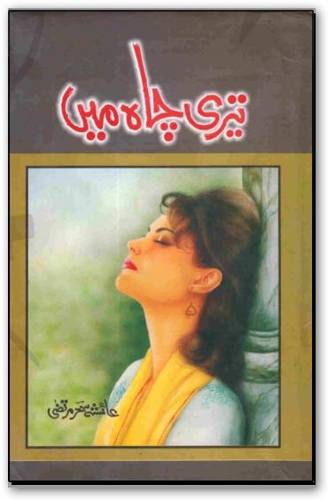 Free online reading urdu books