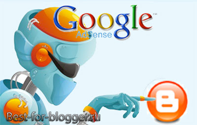 Google Adsense для Blogger - Как вставить блок рекламы от Google AdSense