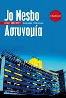 """""""Αστυνομία"""" του Jo Nesbo"""