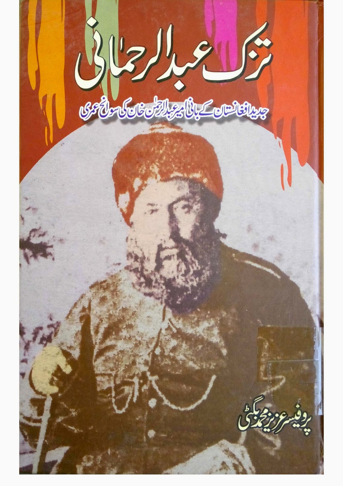 Biography of Amir Abdul Rahman in Urdu