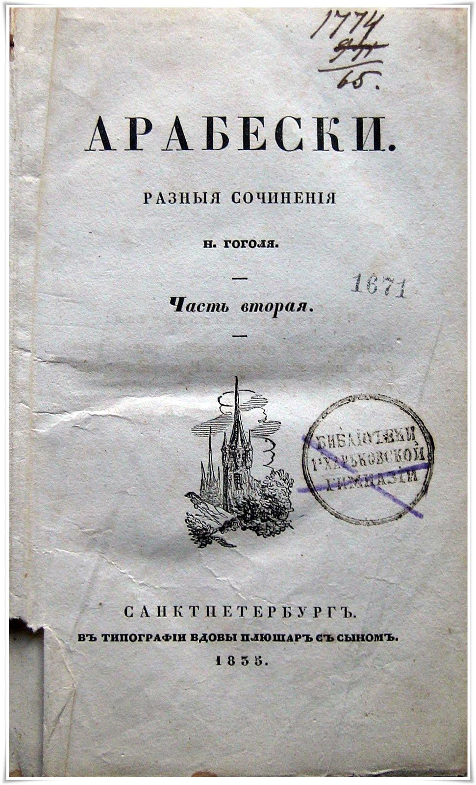 Арабески. Разные сочинения. Ч. 2. –  СПб. : Вдова Плюшар с сыном, 1835. – 276 с.