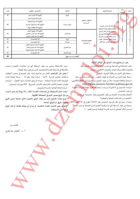 إعلان عن توظيف أساتذة بجامعة عباس لغرور خنشلة أوت 2015 2