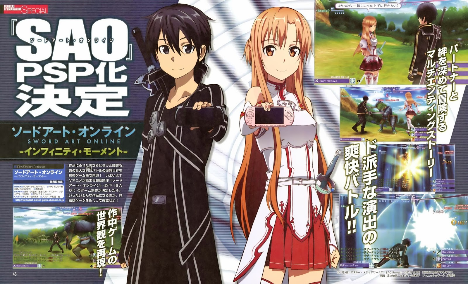 Sword Art Online Infinity Moment + English patch ~ Game