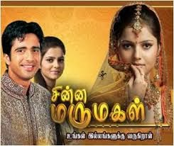 Chinna Marumagal Serial Online Tamil