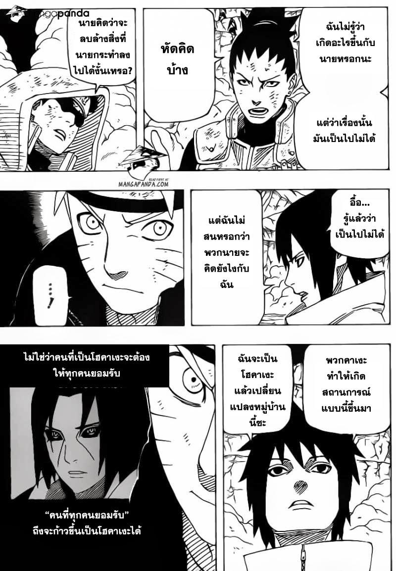 Naruto 631 : ทีม 7 TH แปลไทย