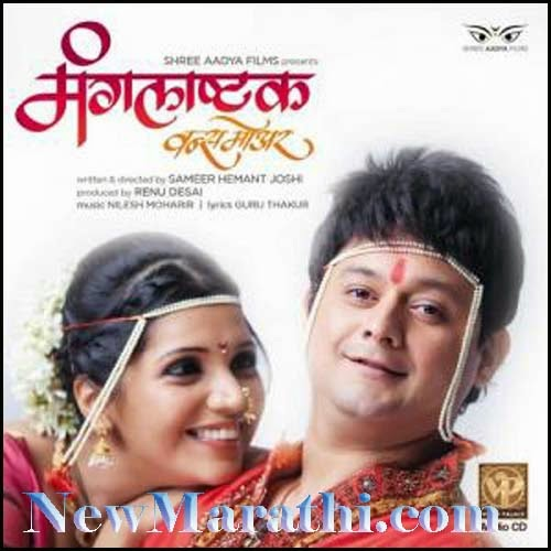 Download Mp3 Song One Man By Singaa: Download Mangalashtak Once More Marathi Movie Songs Free