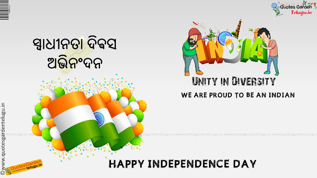 69th independenceday greetings in oriya 856