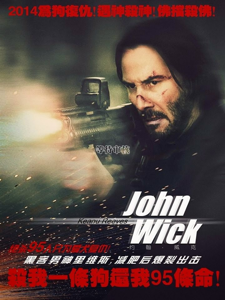 John Wick 2014 movie best poster