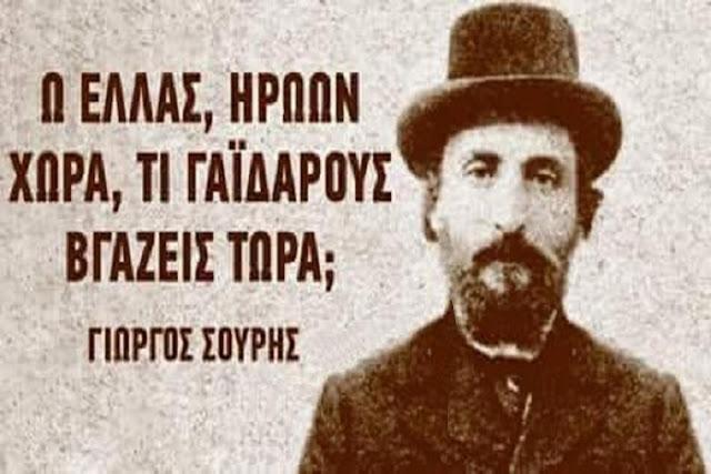 ΓΕΩΡΓΙΟΣ ΣΟΥΡΗΣ