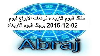 حظك اليوم الاربعاء توقعات الابراج ليوم 02-12-2015 برجك اليوم الاربعاء