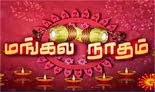 Mangala Natham Sun Tv Deepavali Special 02-11-2013
