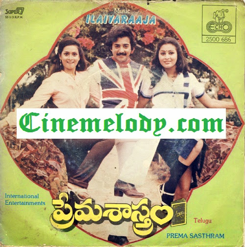 Prema Sastram Telugu Mp3 Songs Free  Download  1985