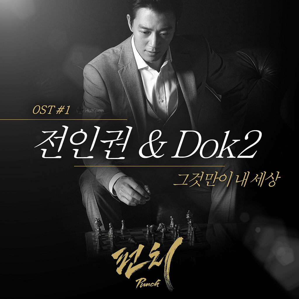 [Single] Jeon In Kwon, Dok2 – Punch OST Part 1