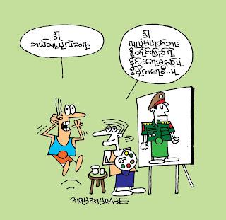 Cartoon Nay Myo Aye – ျမန္မာျပည္က ဒီမုိကေရစီ