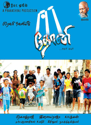 Download-Tamil-Movie-Dhoni-Poster-MP3-Song-Free