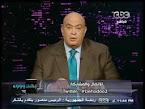 برنامج بهدوء مع عماد أديب -- - حلقة  الأحد 2-3-2014