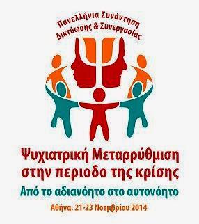 psyreform-meeting2014