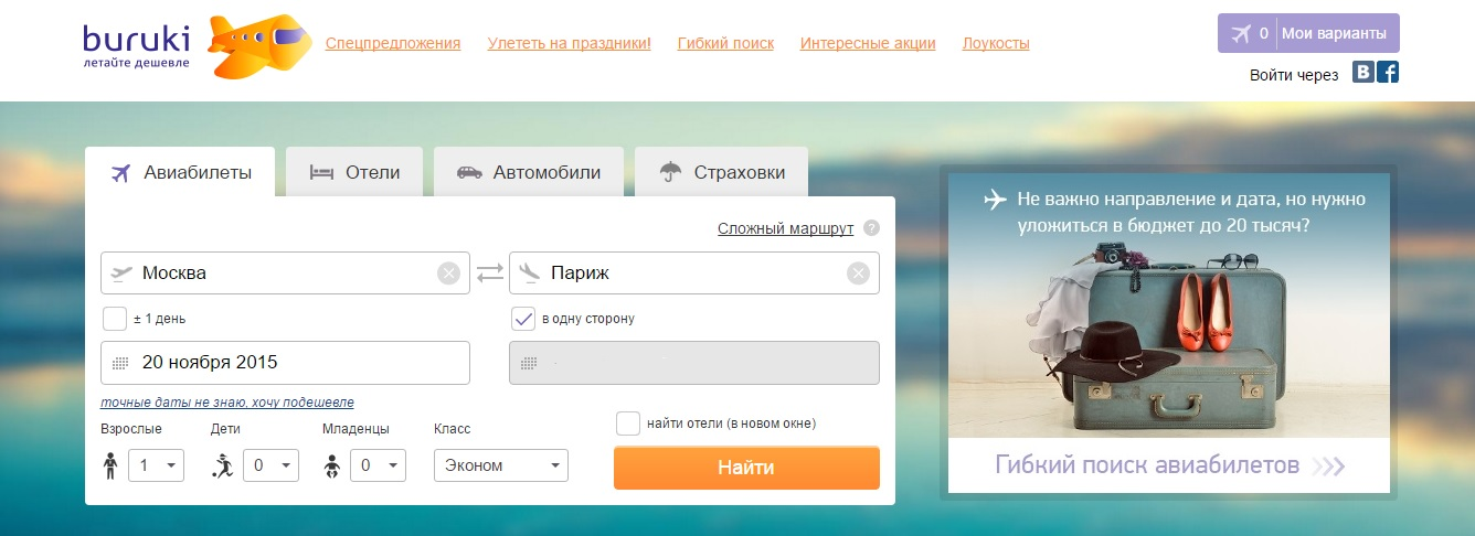 Авиабилеты в Ош (Киргизия) - спецпредложения, акции