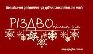 http://blog.agrafka.com.ua/zavdannya-rizdvo-tsilyj-rik-hruden2014-lystivky-z-hliterom/