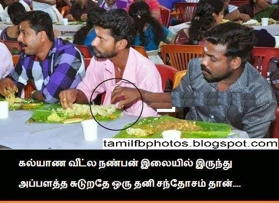 Tamil Funny Friendship Quote - Tamil Whatsapp Photos Free Download