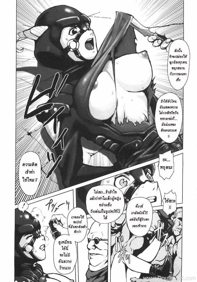 สาวฮีโร่โดนกดจนมุม - หน้า 5