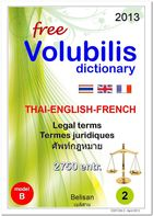 Volubilis Lex B 2013  [14Apr. 2013 - PDF - 1.6 MB]