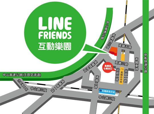 LINE FRIENDS 互動樂園 - 台中展
