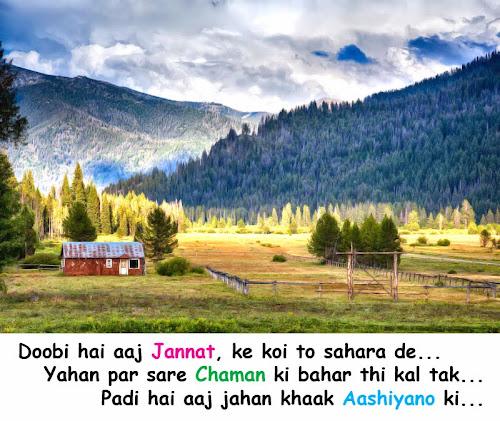 Dard shayari on Kashmir flood | Doobi hai aaj jannat