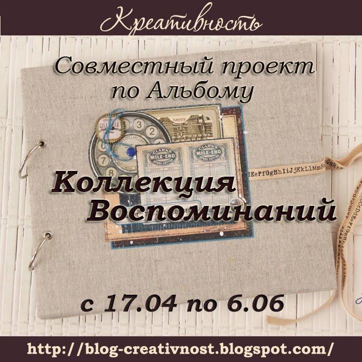 """СП """"Альбом воспоминаний"""""""