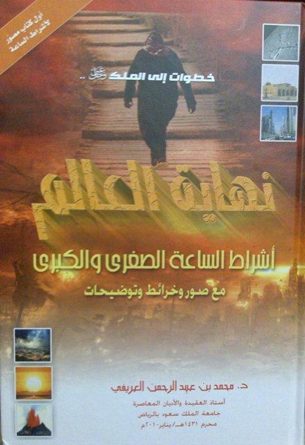 كتاب نهاية العالم لفضيلة الشيخ محمد العريفي