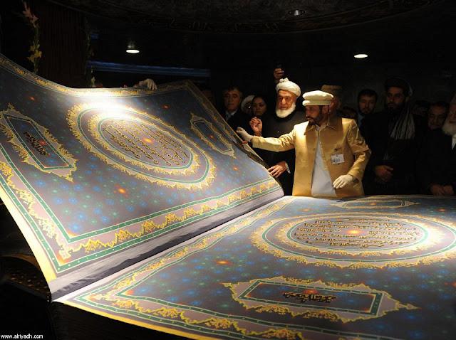 Al-Quran Raksasa