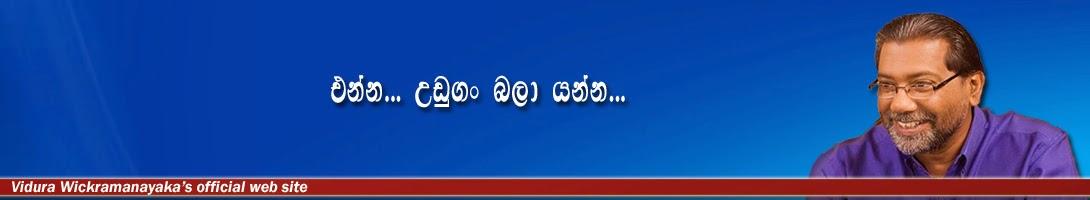 Vidura Wickramanayaka - විදුර වික්රමනායක