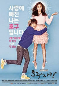 Fool's Love / Hogooeui Sarang / Ho Gu's Love