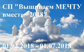"""СП """"Вышиваем МЕЧТУ вместе - 2018"""""""