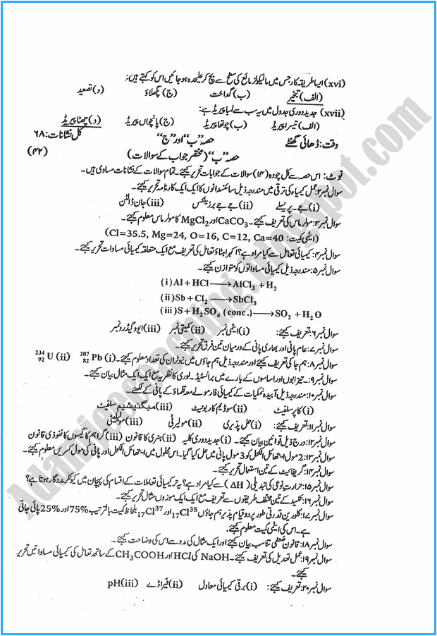 ix-chemistry-urdu-past-year-paper-2015