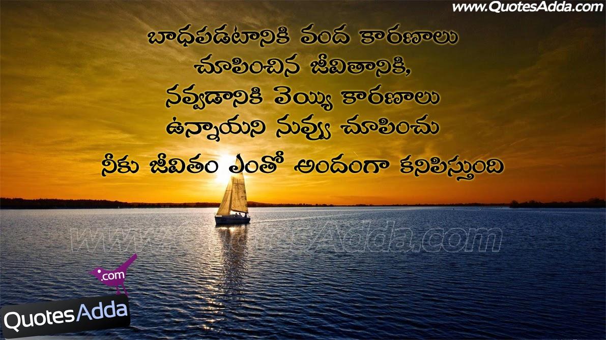 Telugu Best Life Quotes , Telugu Love Failure Quotes, Best Telugu Life ...