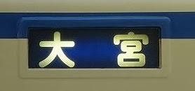 大宮行き1 8000系側面表示
