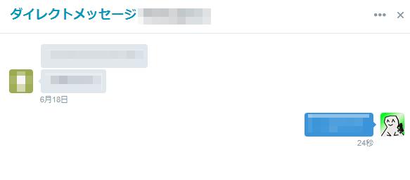 PCブラウザ版Twitter:ダイレクトメッセージ 本日のユーザアイコンのサイズ