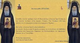 2 Δεκεμβρίου εορτάζει... Αγιοκατάταξη Γέροντος Πορφυρίου Καυσοκαλυβίτου και η Πνευματική Διαθήκη