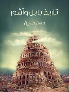 تحميل كتاب تاريخ بابل وآشور