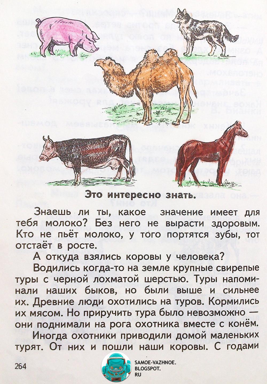 Список литературы советская школа
