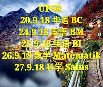 2018 UPSR考试停课 Cuti Bergilir Sempena UPSR 2018