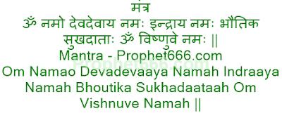 Hindu Shabar Bhautik Sukh Samriddhi Prapti Mantra