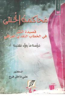 محاكمة الخنثى.. قصيدة النثر في الخطاب النقدي العراقي