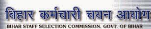 Bihar SSC Sarkari Naukri