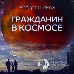 Гражданин в космосе. Роберт Шекли — Слушать аудиокнигу онлайн